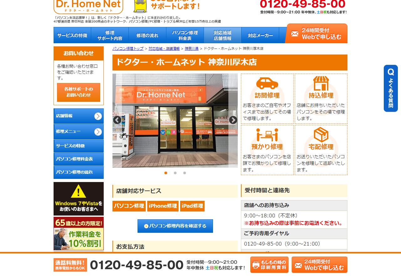 ドクター・ホームネット 神奈川厚木店