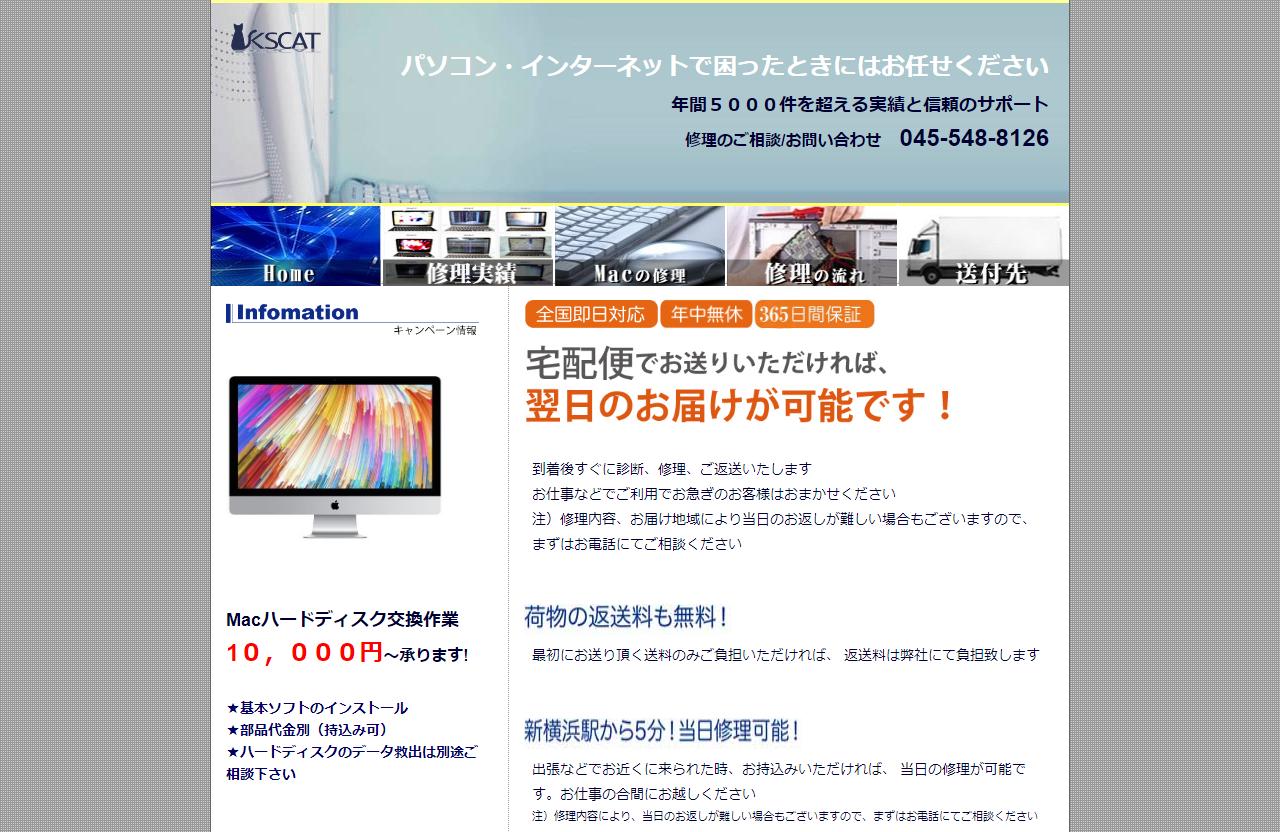 Mac PC修理 KSCAT