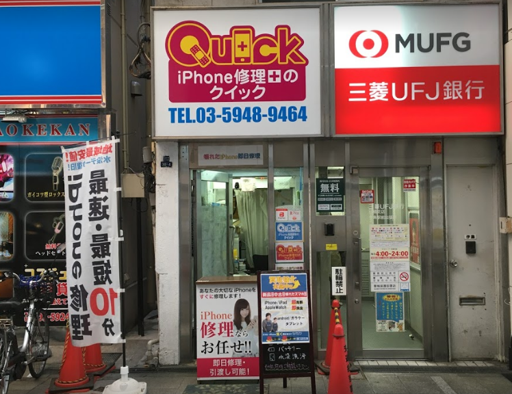 赤羽の人気パソコン修理店「パソコン修理王 十条店」