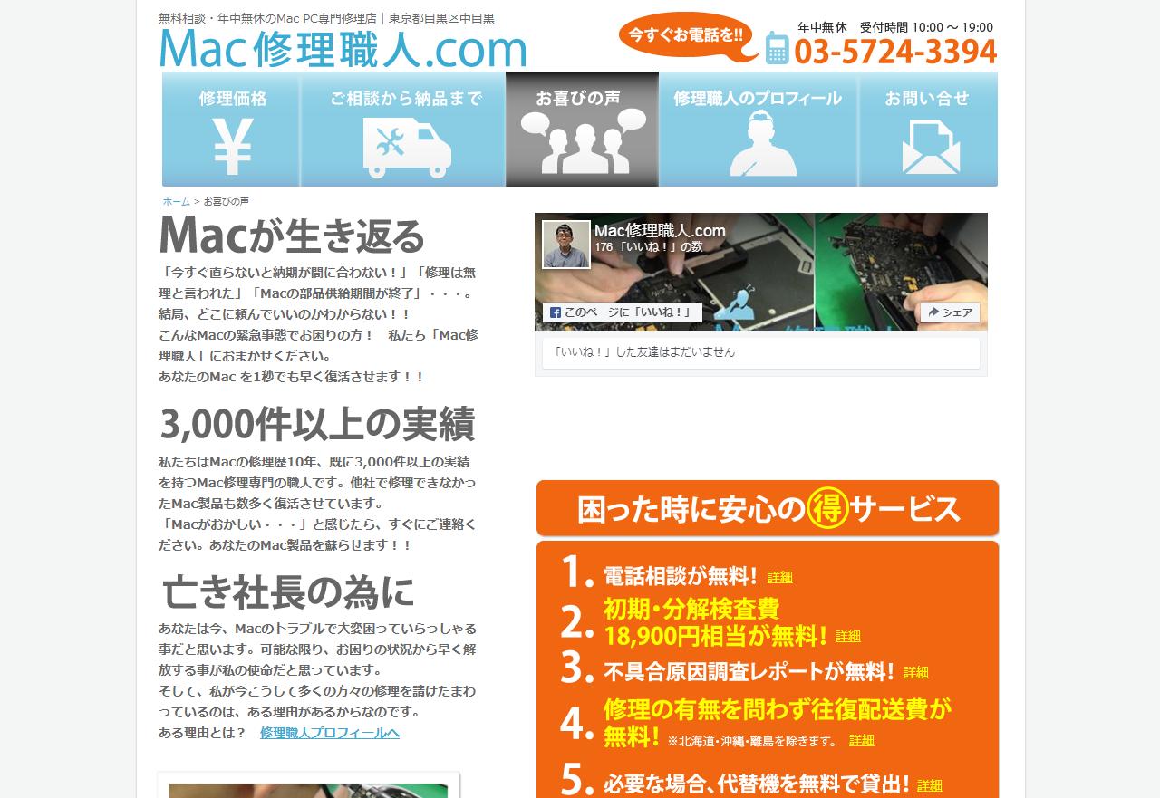 Mac修理職人.com