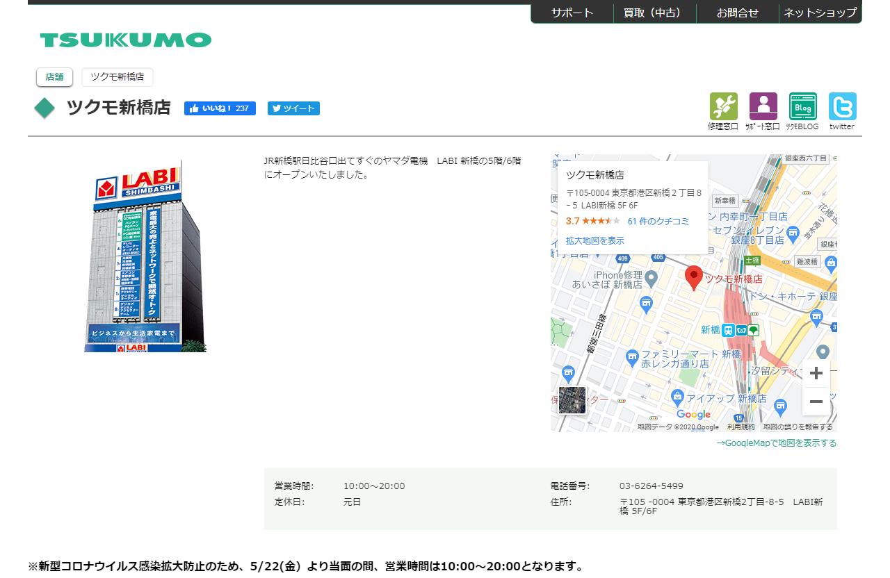 ツクモ新橋店
