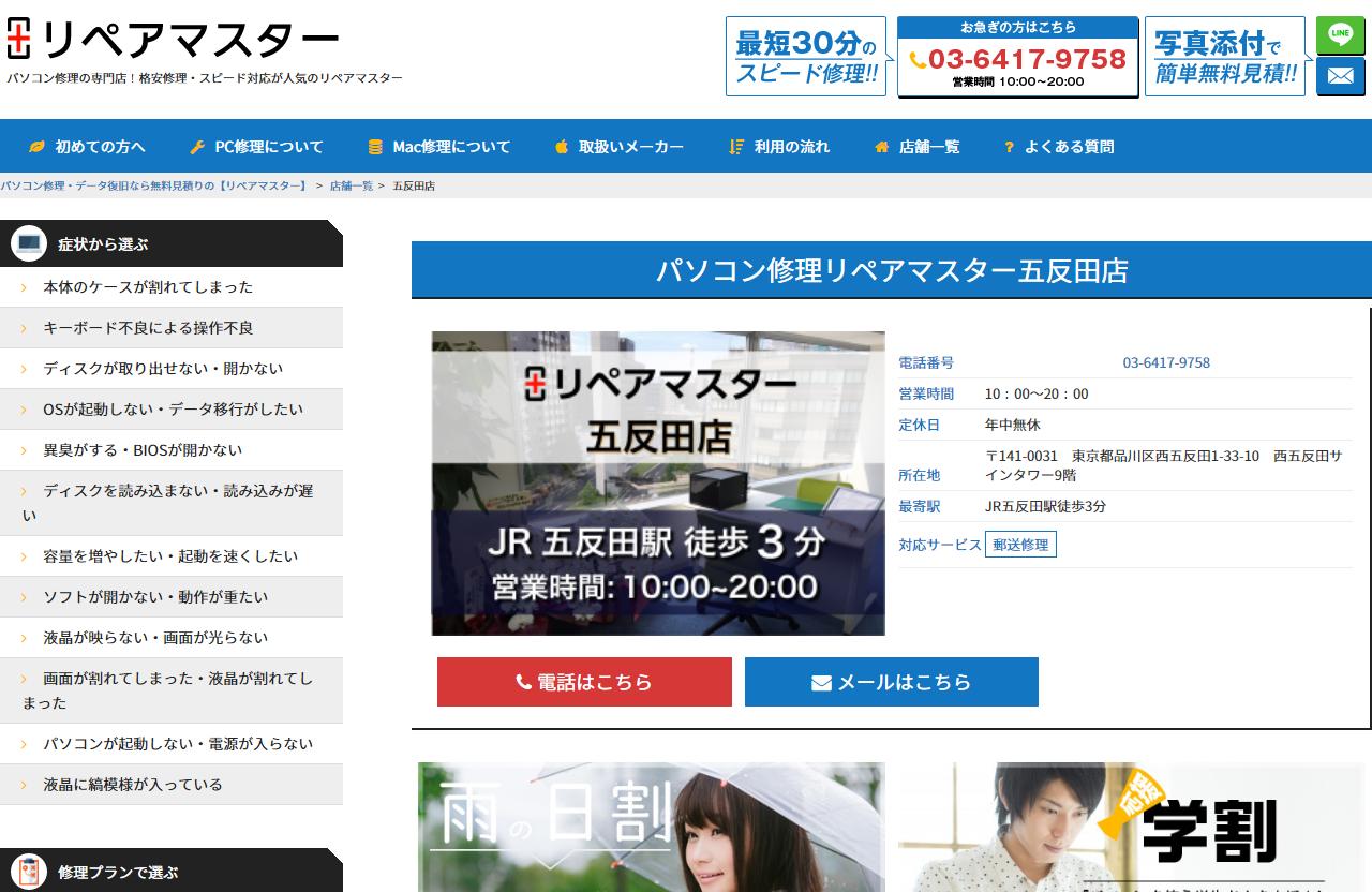 パソコン修理リペアマスター五反田店