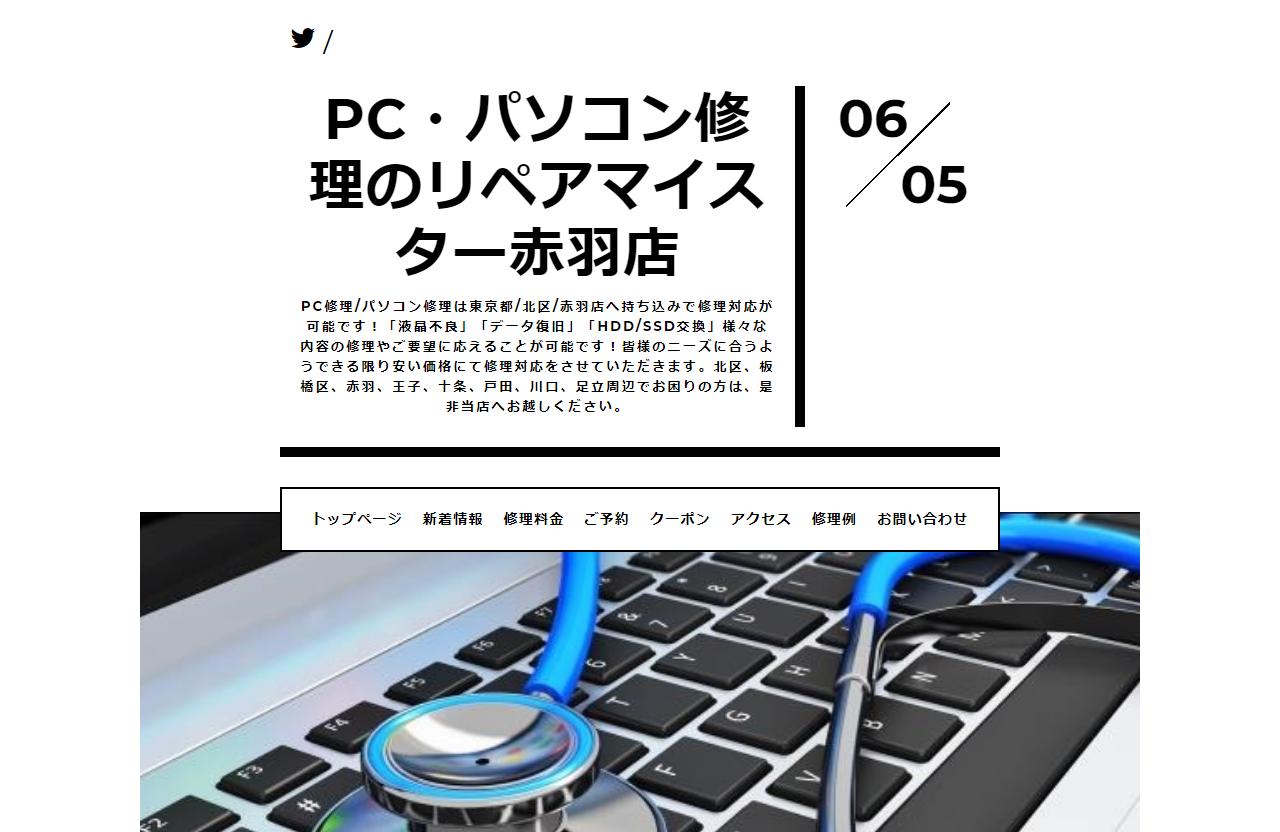 パソコン・PC修理のリペアマイスター赤羽店