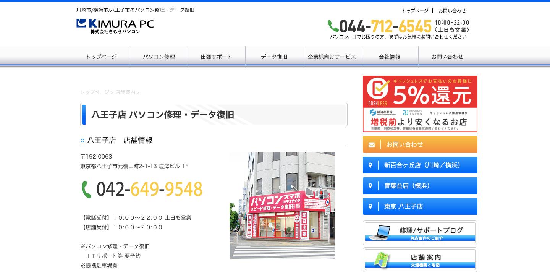 きむらパソコン 八王子店