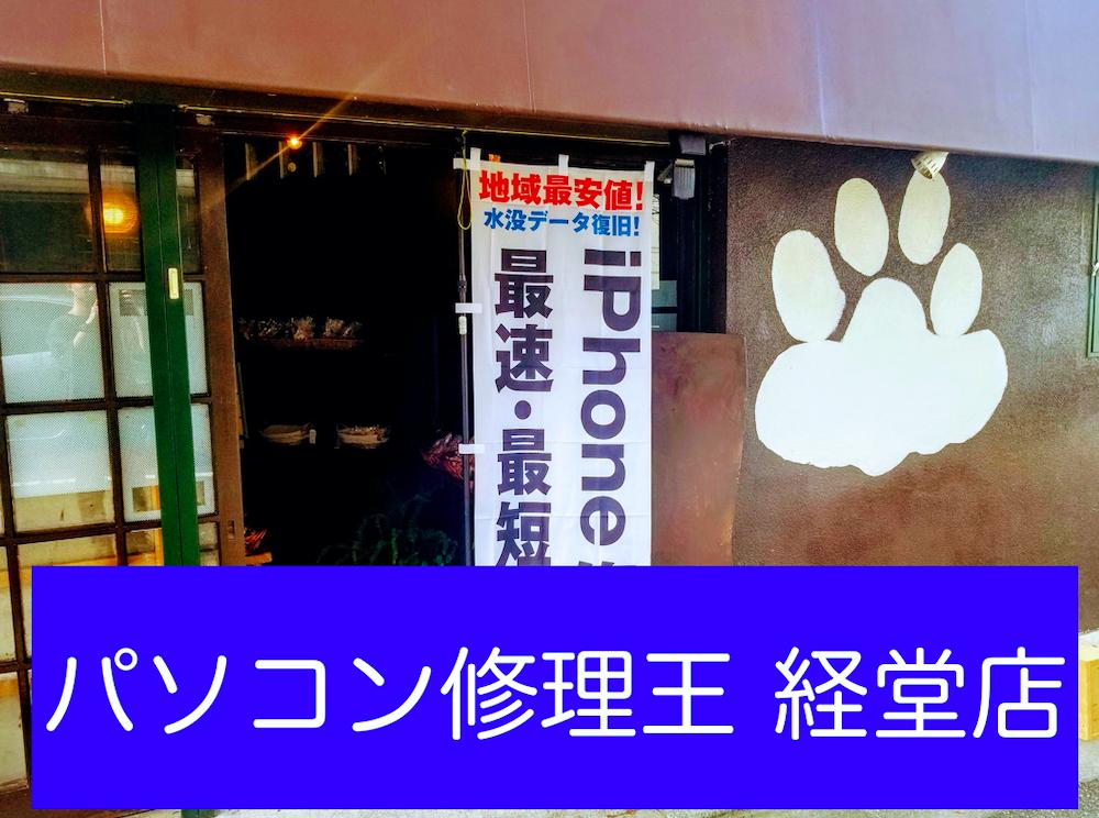 パソコン修理王 経堂店