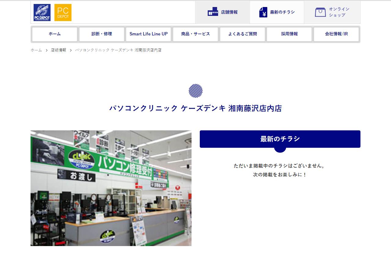 パソコンクリニック ケーズデンキ湘南藤沢店内店