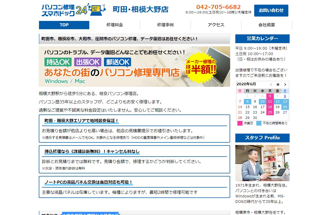 パソコン修理24 町田相模大野店