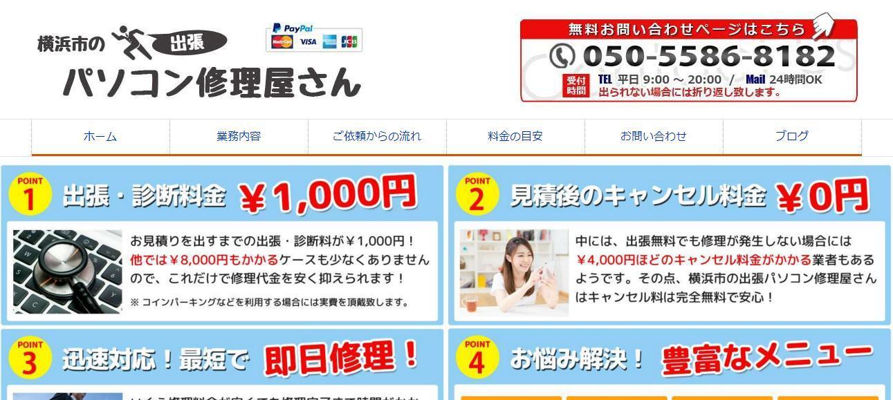 横浜市の出張パソコン修理屋さん