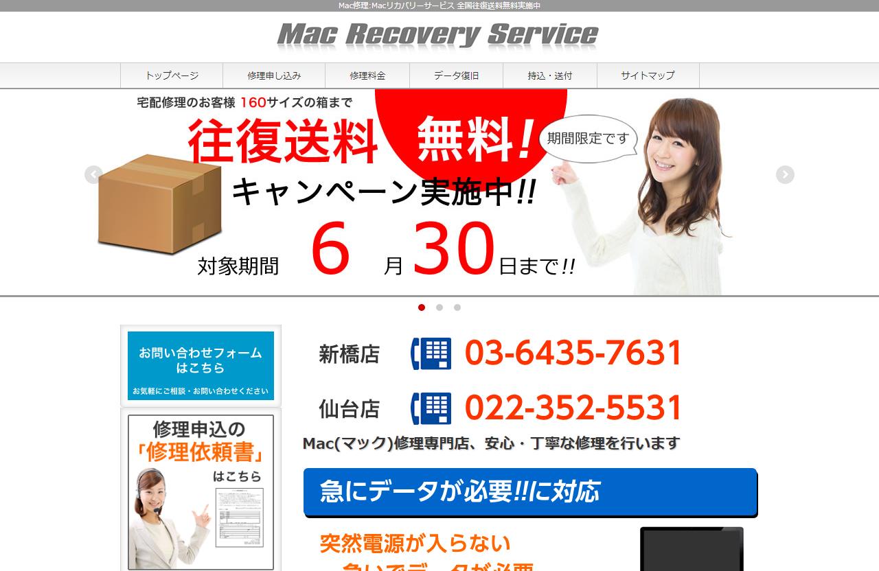 Macリカバリーサービス 新橋店