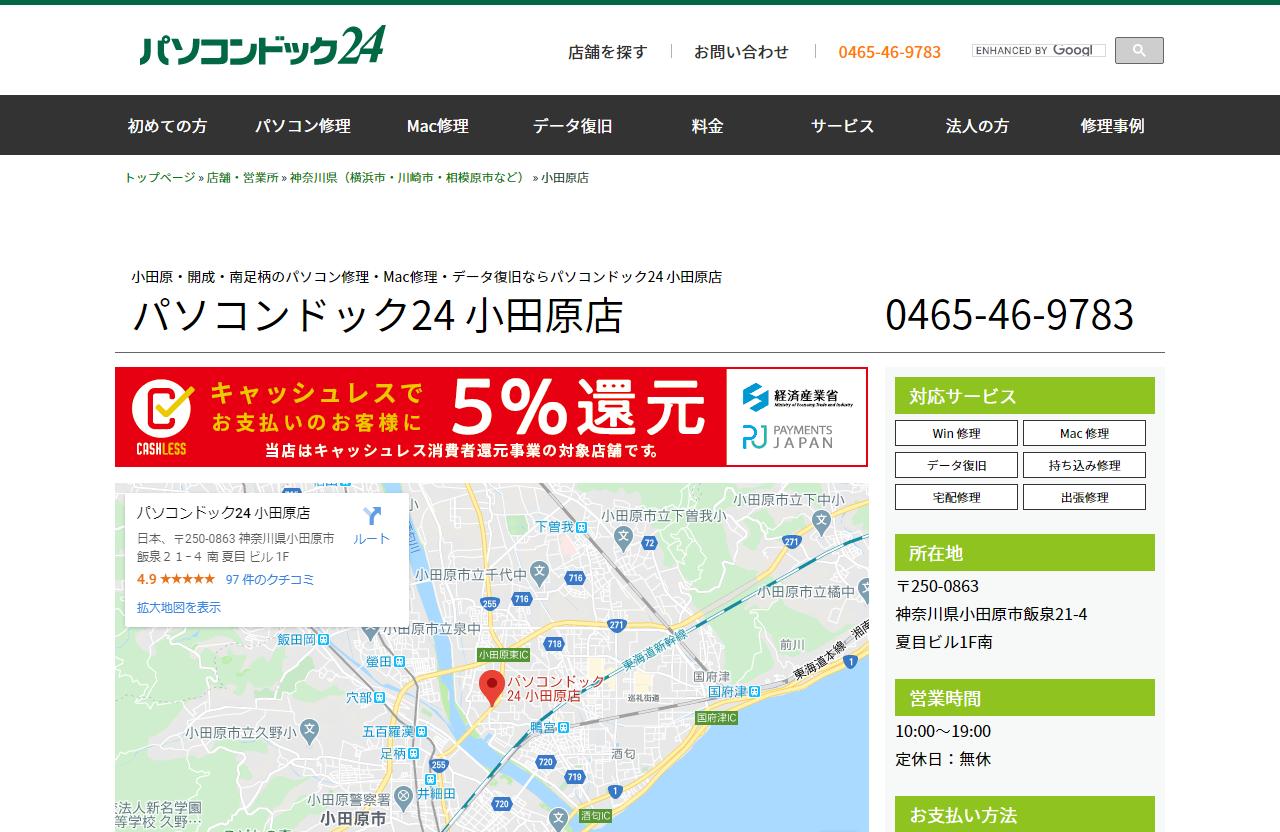 パソコンドック24 小田原店