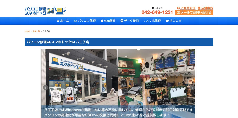 パソコン修理24 八王子店