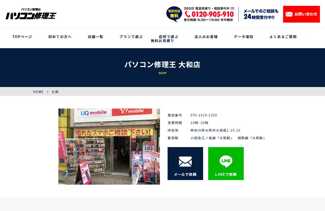 パソコン修理王 大和店