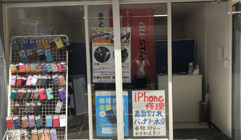 パソコンシェルジュ 大和店