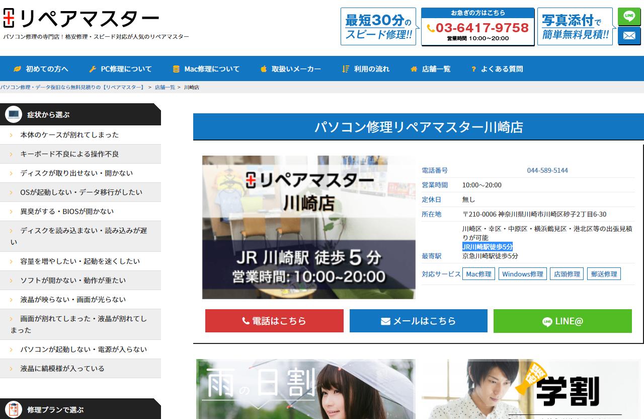 パソコン修理・データ復旧 リペアマスター川崎店