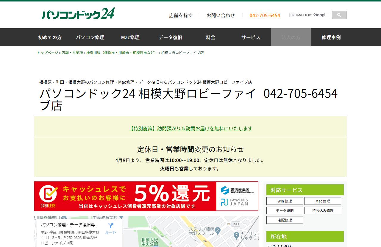 パソコン修理・データ復旧専門店 パソコンドック24 相模大野ロビーファイブ店