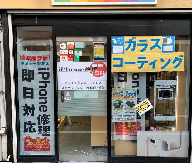 パソコン修理王 自由が丘店の写真2枚目