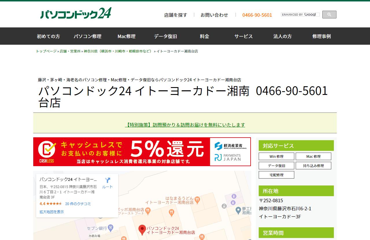 パソコンドック24 イトーヨーカドー湘南台店