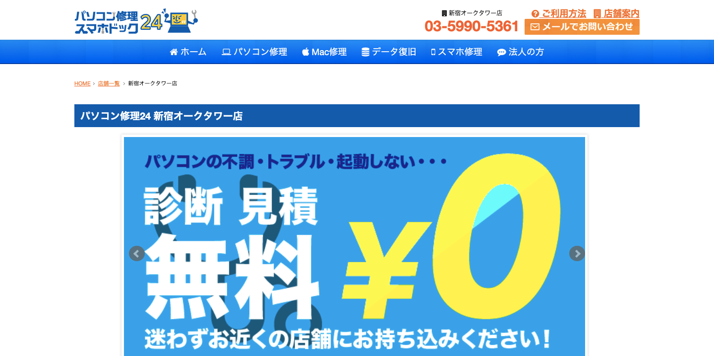 パソコン修理24 新宿オークタワー店