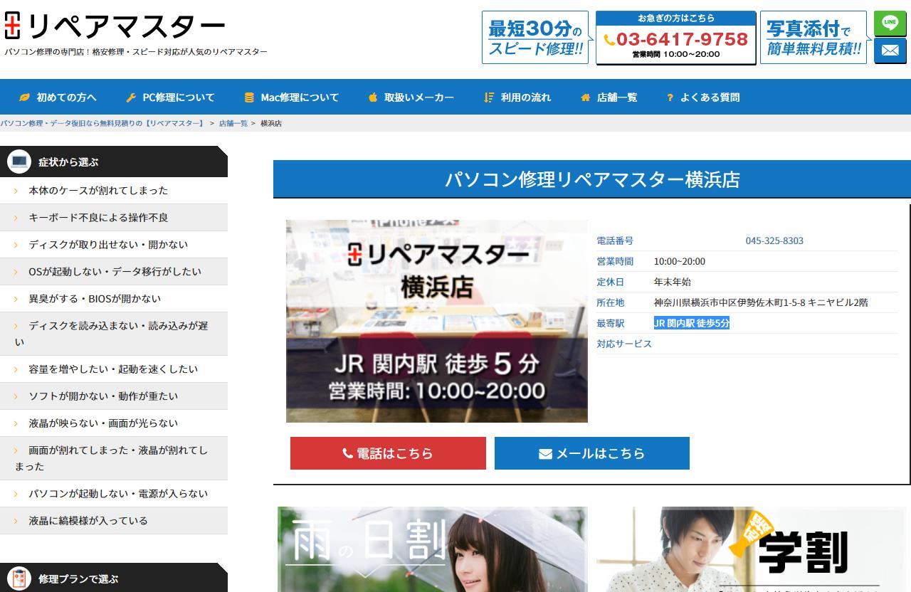 リペアマスター横浜関内店