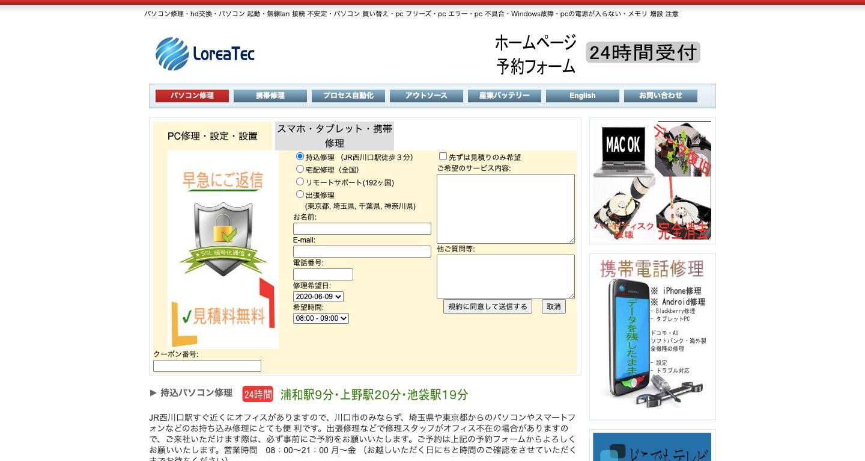 LoreaTec English PC repair Japan